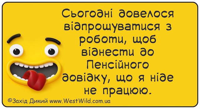 анекдоти українською про роботу