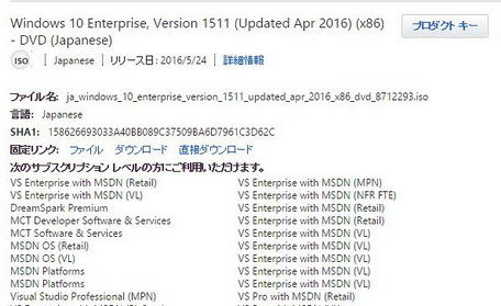 [PCソフト] Windows 10 Enterprise, Version 1511 (Updated Apr 2016) (x86)