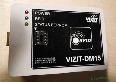 программатор Vizit-DM15