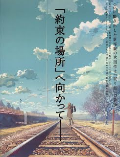 The Place Promised in Our Early Days - Kumo no mukô, yakusoku no basho (2004)
