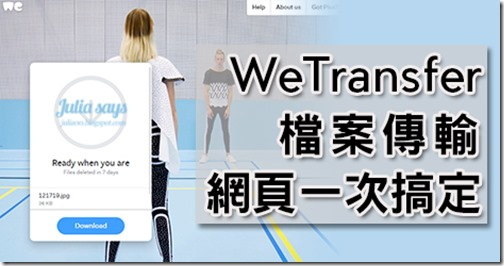 wetransfer00