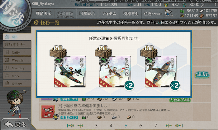 艦これ_2期_戦闘機隊戦力の拡充_烈風改_飛燕_Spitfire_03.png