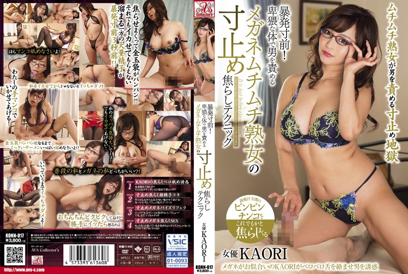 KONN-017 Immediately Before The Accidental Discharge! Blames A Man By An Obscene Body. Glasses Plumpness Mature Woman's Sun Stop Irritating Technique Kaori