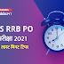 IBPS RRB PO मेंस परीक्षा 2021 के लिए लास्ट मिनट टिप्स