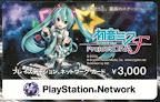 【初音ミク PD F】PS3版追加楽曲のVITA版DLCが発表&PS3特典にお買い得コードが付属!