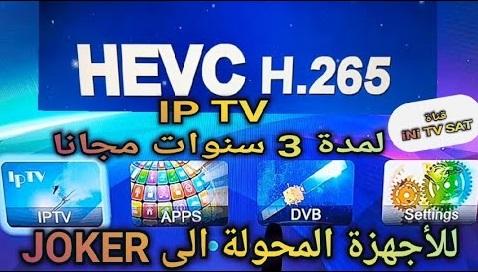 تشغيل IPTV ل 3 سنوات مجانا وتجدونه في الوصف.فقط حول جهازك الى جوكر joker باليوسبي USB
