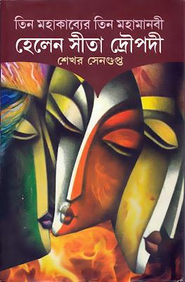 হেলেন সীতা দ্রৌপদী - শেখর সেনগুপ্ত