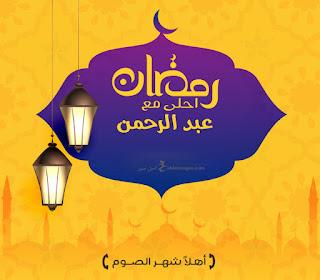 رمضان احلى مع عبد الرحمن