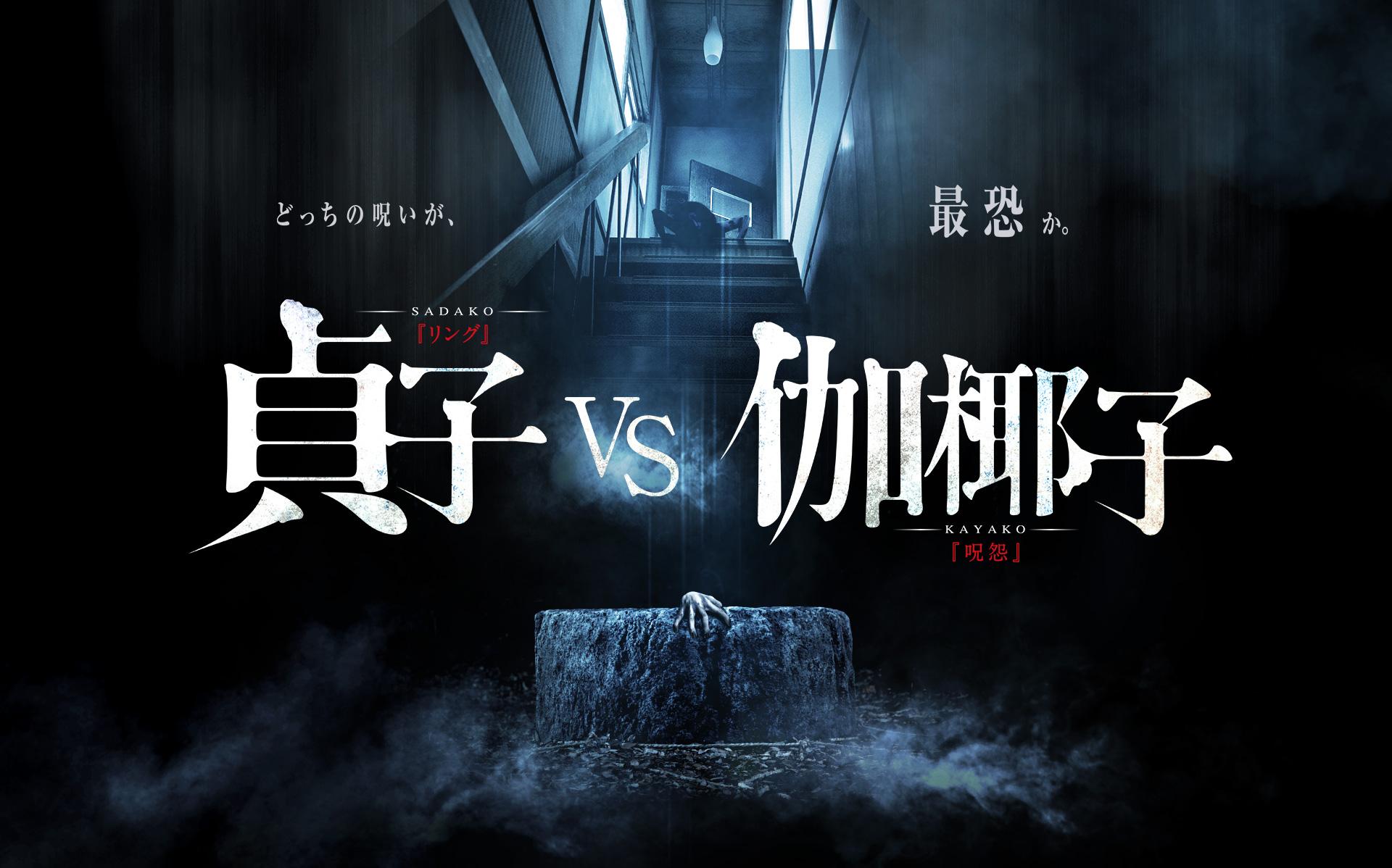 Saiu o novo trailer de Sadako vs Kayako (O Chamado vs O Grito)