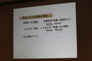 「電気化学の基礎(電池分野を中心に)」 元東京大学工学部 助教授 渡辺 訓行 先生