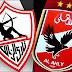 كأس السوبر المصري: الأهلي يواجه مساء اليوم الزمالك.... التوقيت والقناة