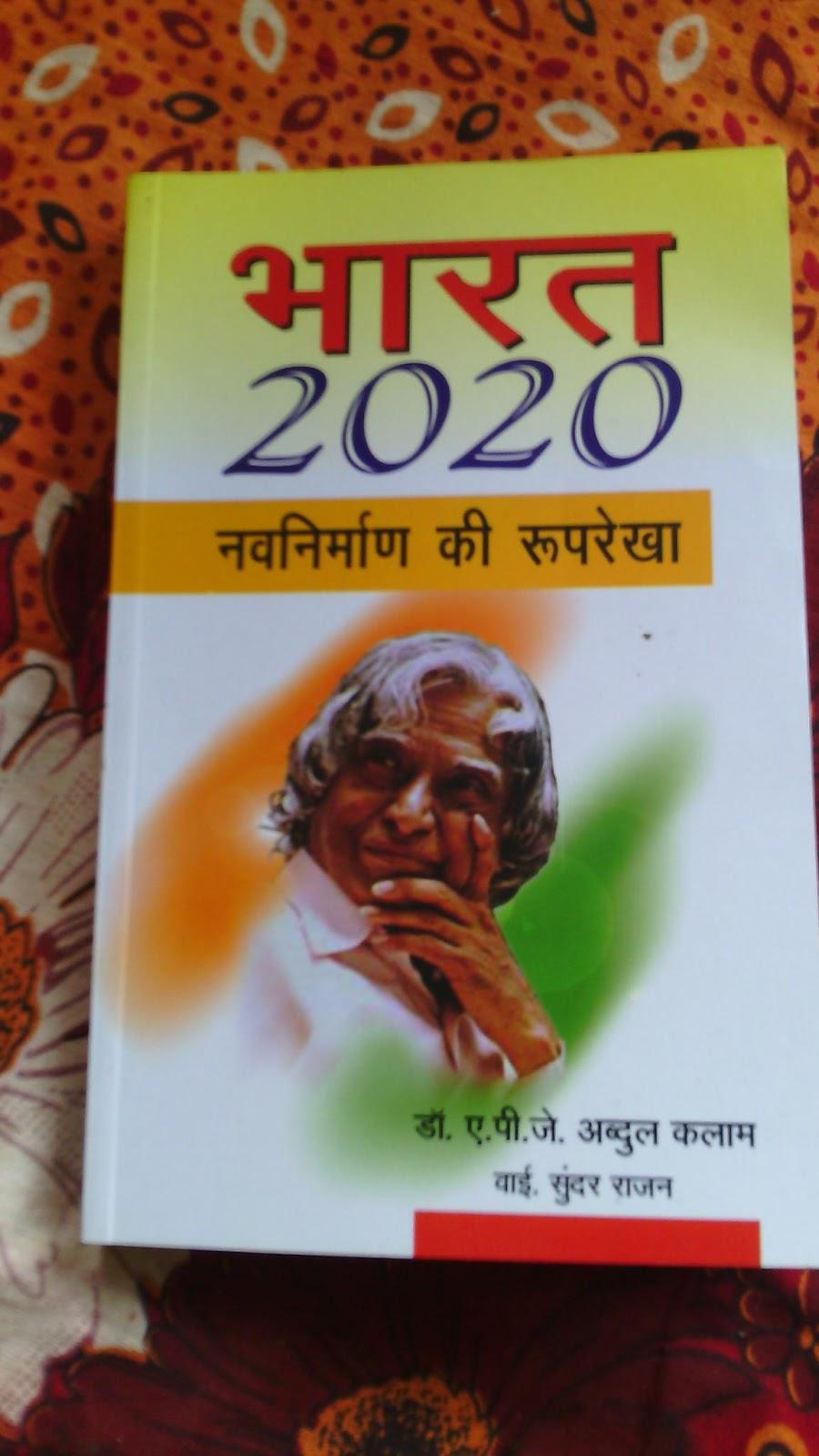 Apj Abdul Kalam Book In Hindi