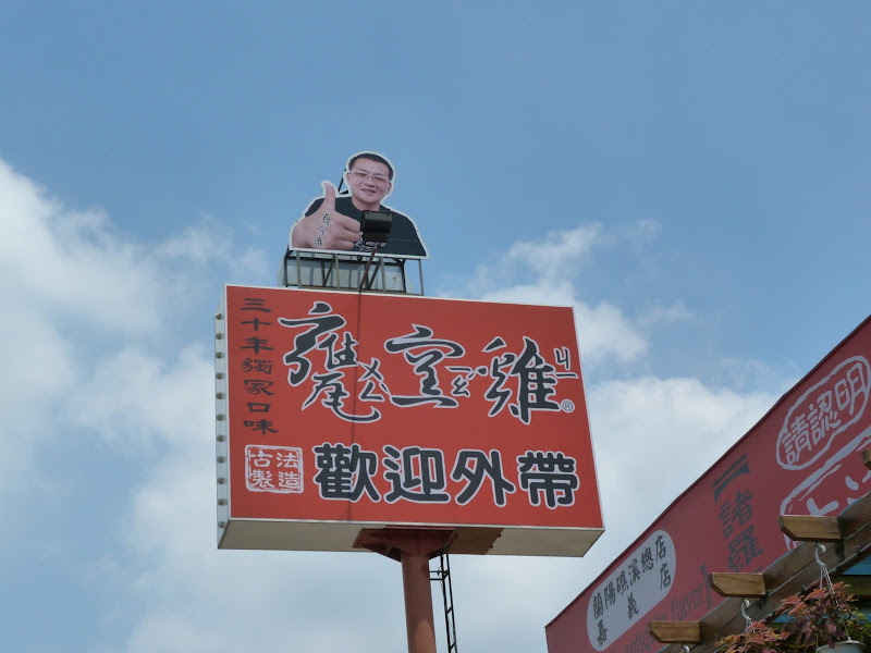 De Shanmei a Rueili via Chiayi en scooter, J 17 - P1190324.JPG