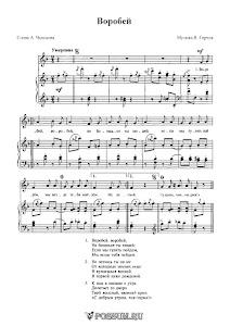 """Песня """"Воробей"""" Музыка В. Гречик: ноты"""