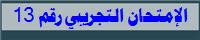 code de la route tunisie 2016