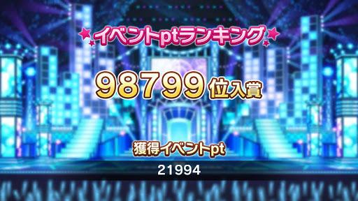 [スクリーンショット]98779位!!