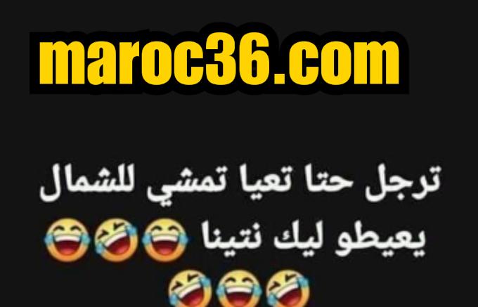 أجمل 10نكت مغربية بالدارجة 2020