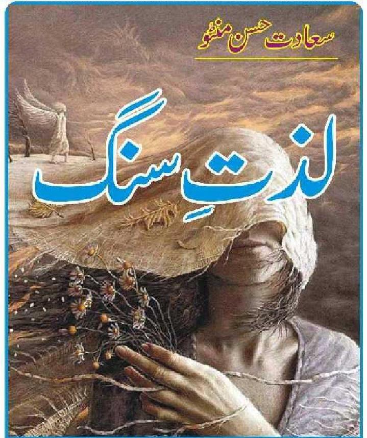 Lazzat e Sang  is a very well written complex script novel which depicts normal emotions and behaviour of human like love hate greed power and fear, writen by Manto k Afsany , Manto k Afsany is a very famous and popular specialy among female readers