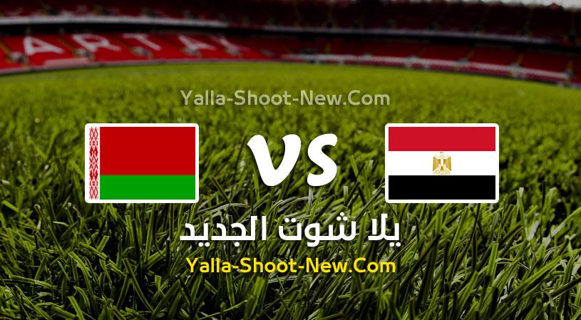 مباراة مصر وبيلاروسيا