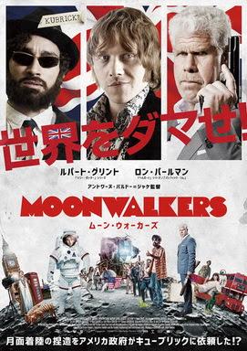 [MOVIES] ムーン・ウォーカーズ / Moonwalkers (2015)