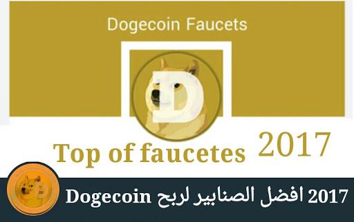 2017 افضل الصنابير لربح Dogecoin (اكثر من 40 doge خلال ساعة )