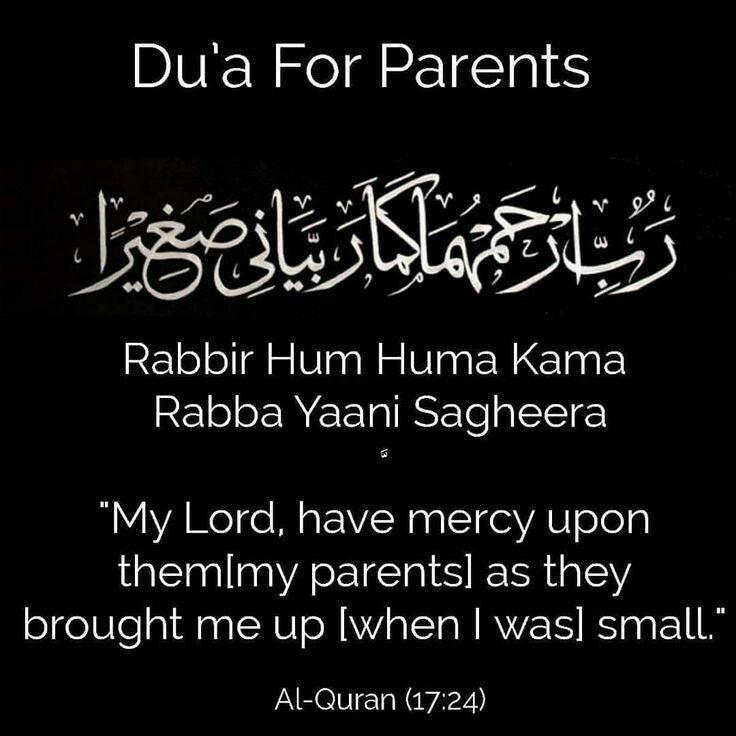 Dua for parents from Quran