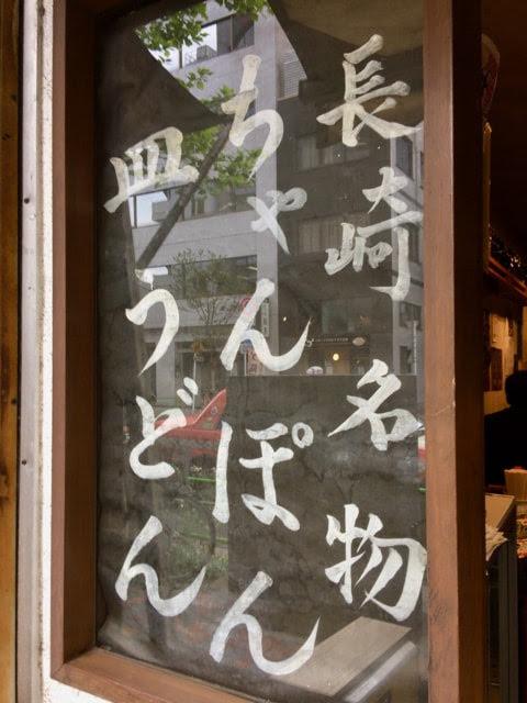 「長崎名物、ちゃんぽん、皿うどん」と書かれた看板