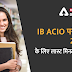 IB ACIO परीक्षा  2021 के लिए लास्ट मिनट टिप्स (Last minute tips for IB ACIO-2 exam 2021)