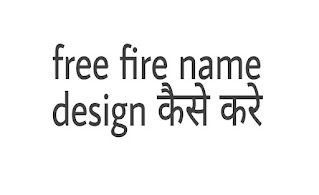 Free fire kya hai, free fire stylish name kaise likhe