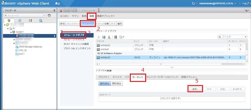 aws_storage_gateway_iscsi7.png