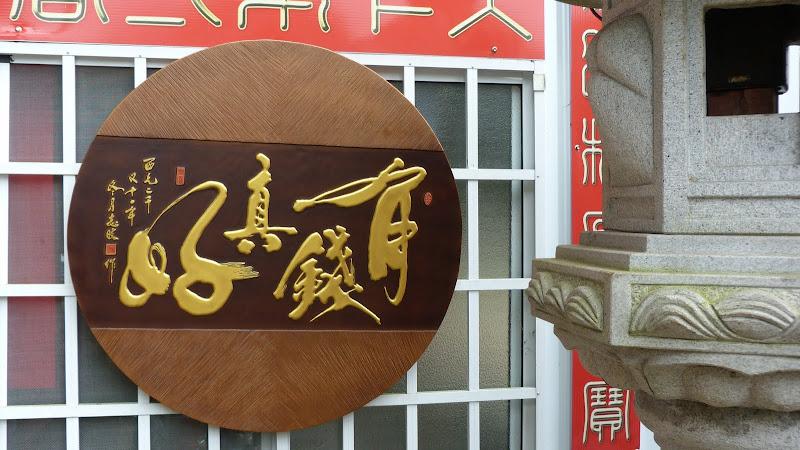 TAIWAN  Miaoli county,proche de Taufen - P1130215.JPG