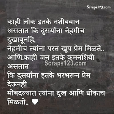 Sad Facebook Images Sad Marathi Scraps Sad Fb Pics 2 ...