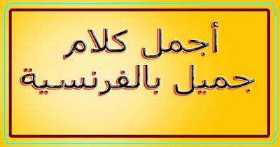 أجمل كلام جميل بالفرنسية مع الصور مترجم بالعربية | تعلم اللغة الفرنسية