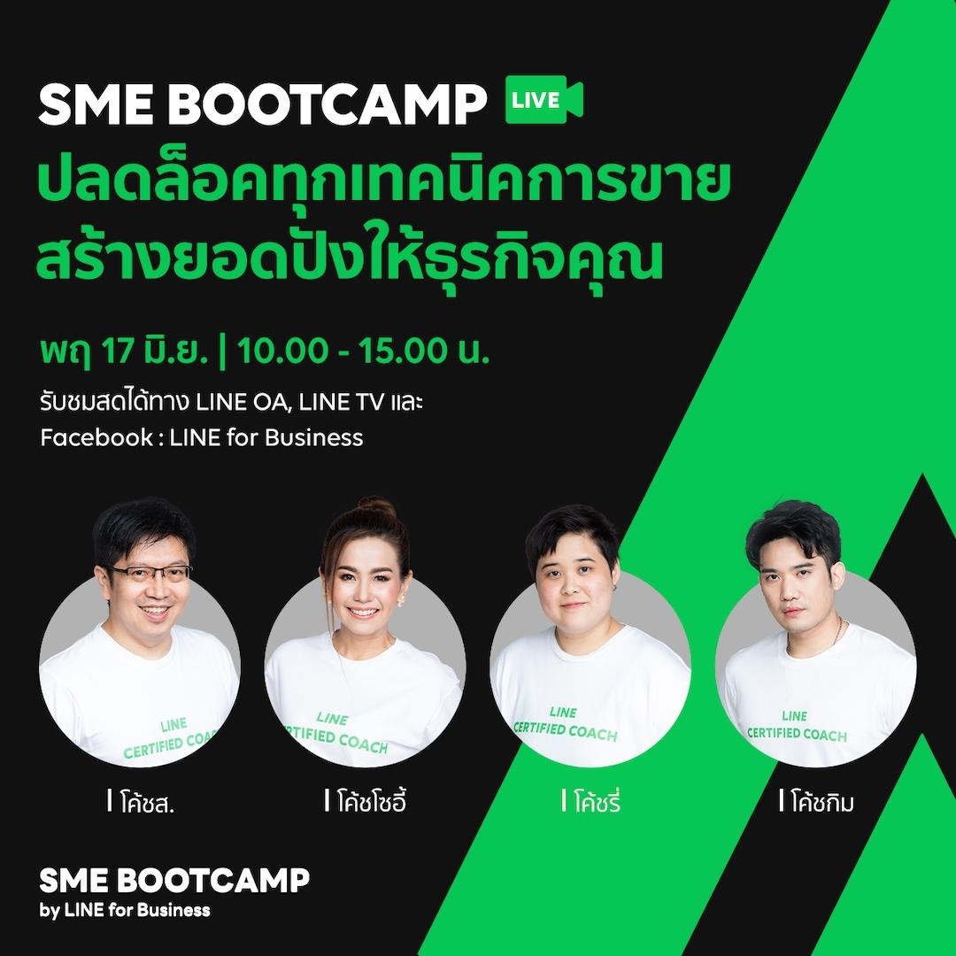 เตรียมพบกับ SME Bootcamp รูปแบบไลฟ์ออนไลน์ ปลดล็อคทุกเทคนิคขาย สร้างยอดปังให้ธุรกิจคุณชมฟรีผ่าน LINE OA และ LINE TV 17 มิ.ย. นี้ 10 โมงเช้าเป็นต้นไป