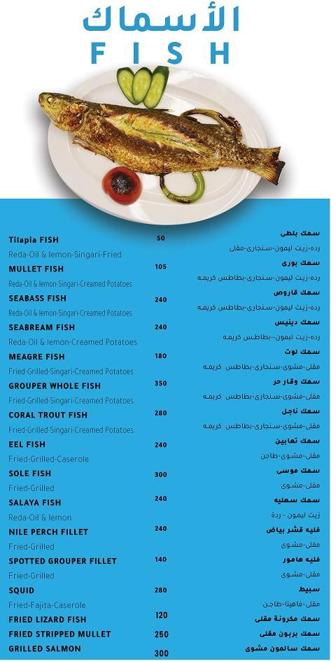 منيو مطعم اسماك الاندلس التجمع الخامس