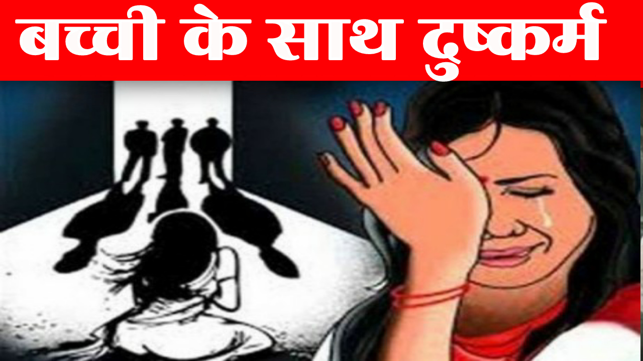 तीन युवकों ने मिलकर किया दलित बच्ची  के साथ दुष्कर्म, जाँच में जुटी पुलिस