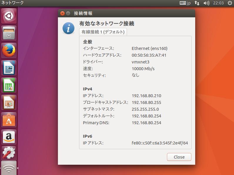 """vmxnet3 を使用する(VMware Workstation 12 Pro): """"HP ML115 G5"""