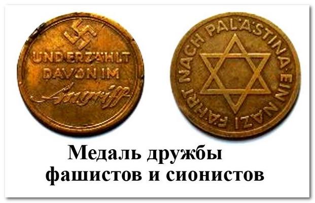 Евреи на службе у нацистов