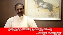 Tamilan now Horn – Says Vairamuthu