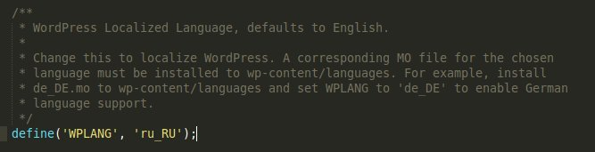 русификация wordpress