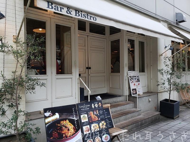神戸ランチ「Bar & Bistro 64」ロクヨンのナポリタンが絶品