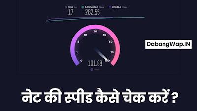Internet Speed Test Kaise Kare