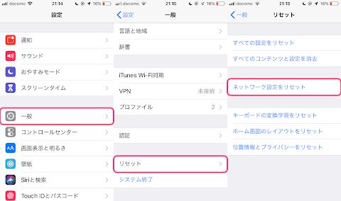 「設定」→「一般」→「リセット」→「ネットワーク設定をリセット」