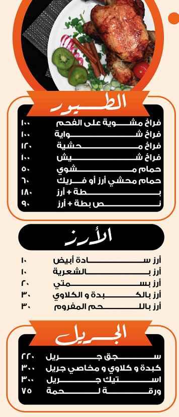 اسعار مطعم عبده الجزار