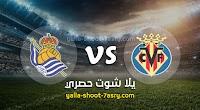 نتيجة مباراة فياريال وريال سوسيداد اليوم 13-07-2020 الدوري الاسباني