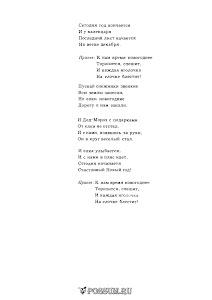 """Песня """"Новогодняя"""" Л. Когана"""