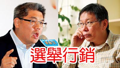 柯文哲 vs 連勝文 選舉行銷策略