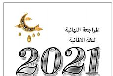المراجعة النهائية فى اللغة الالمانية للصف الثالث الثانوى 2021 هير محمد عادل