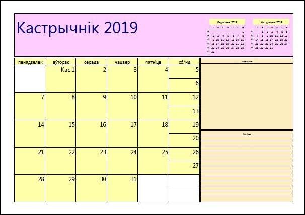Кастрычнiк 2019