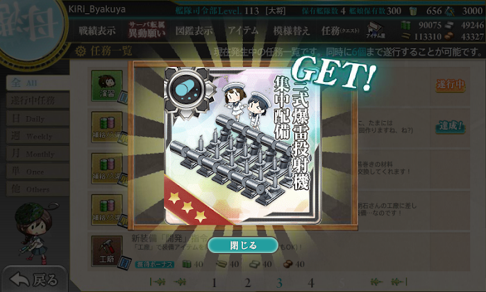 KanColle-180527-23430447.png